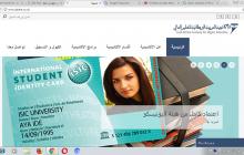 الدراسة في الأكاديمية العربية البريطانية للتعليم العالي عبر الانترنيت :