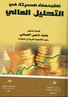 الاتجاهات الحديثة في التحليل المالي - وليد ناجي الحيالي