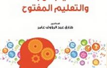 التعليم عن بعد والتعليم المفتوح - طارق عبد الرؤوف عامر