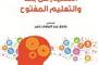 هل تدرك ما هي مبادئ التعلم ؟