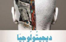 كتاب : ديجيتولوجيا الانترنت, اقتصاد المعرفة , الثورة الصناعية الرابعة , المستقبل - الدكتور رامي عبود