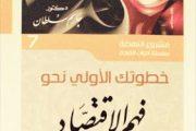 كتاب خطوتك الاولي نحو فهم الاقتصاد - د. جاسم سلطان