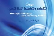 كتاب : التفكير والتخطيط الإستراتيجي، كيف تربط بين الحاضر والمستقبل من الإدارة