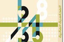 المحاسبة المالية الاصول العلمية والعملية - غالب عوض الرفاعي