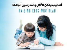 كيف ننشئ جيلاً يقرأ؛ أساليب يمكن للأهل والمدرسين اتباعها - دانيال ويلينغهام