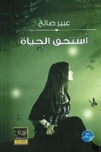 أستحق الحياة – شعر لـ عبير صالح