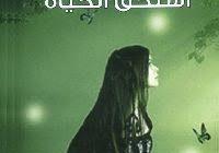 قصيدة :  غد حقيقي  - كتاب أستحق الحياة - الشاعرة عبير صالح.