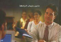 إدارة الجودة الشاملة وخدمة العملاء لـ مأمون سليمان الدرادكة