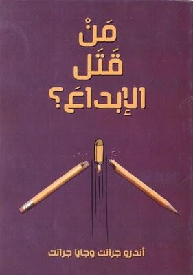 كتاب : منْ قَتَل الإبداعَ؟  - أندرو جرانت وجايا جرانت