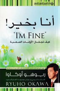 ملخص كتاب : أنا بخير - من روائع الكاتب  ريوهو أوكاوا