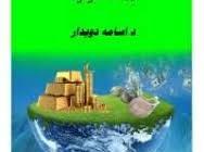 كتاب النظم الاقتصادية .. دراسة تحليلية لـ اسامه دويدار