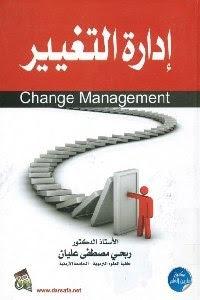 كتاب : ادارة التغيير - ربحي مصطفي عليان