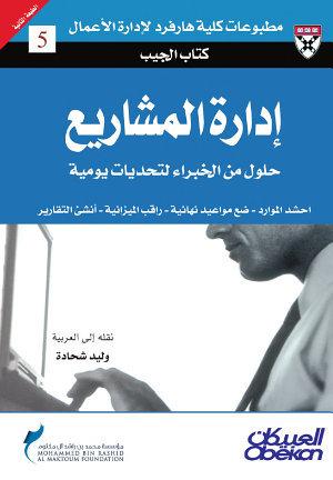 قرائة في كتاب : ادارة المشاريع - دليلك لتدبير المشاريع - ترجمة وليد شحادة . المدرس بكلية هارفرد .