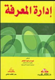 كتاب : ادارة المعرفة - للدكتور نعيم الظاهر.