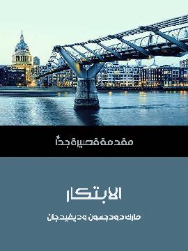 كتاب : الإبتكار مقدمة قصيرة جدا - مارك دودجسون و ديفيد جان.