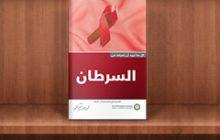 كتاب أساسيات السرطان- الجمعية الخيرية السعوديه لمكافحة السرطان