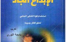كتاب : الابداع الجاد استخدام قوة التفكير الجانبي لخلق أفكار جديدة - إدوارد دي بونو