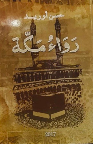 كتاب : رواء مكة _ للكاتب حسن أوريد.
