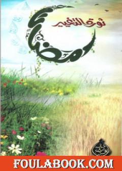 كتاب:  رمضان ثورة التغيير _  للكاتب خالد أبو شادي