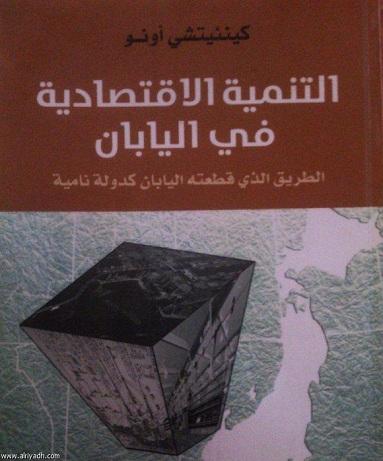 كتاب :  التنمية الاقتصادية في اليابان - الطريق الذي قطعته اليابان كدولة نامية _  لـلكاتب كينئيتشي أونو