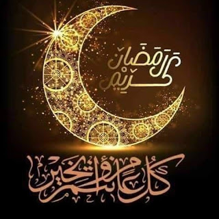 رمضان مبارك سعيد لكل المسلمين 2019.