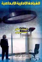 كتاب : القيادة الإبداعية والإدارية _ د. محمد الصيرفي
