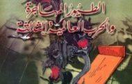 كتاب : الطيور المهاجرة و الحرب العالمية الثالثة_ للكاتبة أميمة خفاجي.