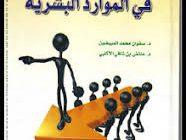 كتاب : التخطيط في الموارد البشرية من تأليف : د. صفوان محمد المبيضين د. عائض بن شافي الاكلبي .