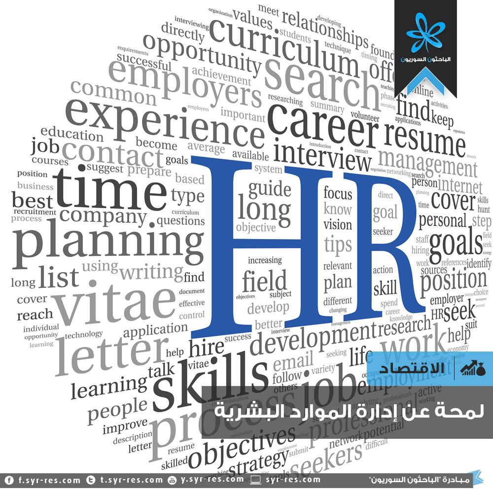 إدارة الموارد البشرية - نظرة عامة