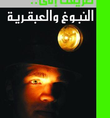 كتاب: طريقك إلى النبوغ والعبقرية_  تأليف عبد الهادي مصباح.