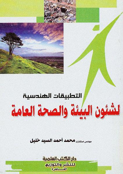 التطبيقات الهندسية لشئون البيئة والصحة العامة – محمد أحمد السيد خليل.