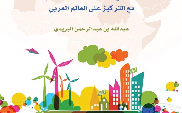 كتاب: التنمية المستدامة: مدخل تكاملي لمفاهيم الاستدامة وتطبيقاتها. التركيز على العالم العربي-  المؤلف: البروفيسور عبدالله بن عبدالرحمن البريدي