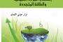 التنمية المستدامة - استغلال الموارد الطبيعية والطاقة المتجددة--نزار عوني اللبدي.