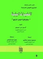 كتاب التغيرات البيئية - جغرافية الزمن الرابع.أندرو. س. جودي.