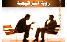 إدارة الموارد البشرية . رؤية استراتيجية - الدكتور:عادل محمد زايد.