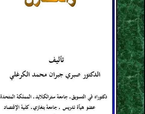 كتاب إدارة المشتريات و المخازن - الدكتور :صبري جبران محمد الكرغلي.