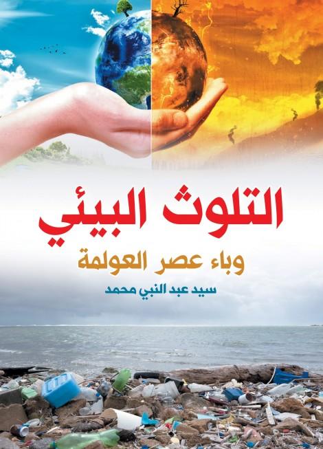 كتاب التلوث البيئي وباء عصر العولمة - سيد عبد النبي محمد .
