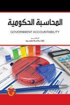 المحاسبة الحكومية - الدكتور رافت سلامة محمود - ترجمة الدكتور سامر جميل رضوان.