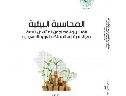 كتاب المحاسبة البيئية  - دار النشر : معهد الادارة العامة- السعودية.