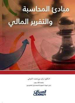 مبادىء المحاسبة والتقرير المالي :د. وليد بن محمد الشباني .