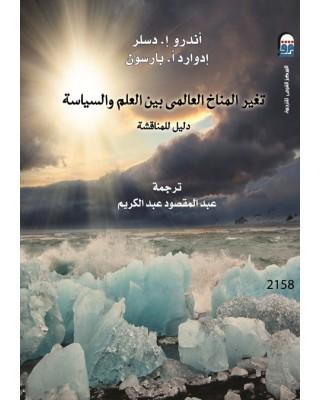 تغير المناخ العالمي بين العلم والسياسة -تأليف: اندرو دسلر، ادوارد أ. بارسون - ترجمة، تحقيق: عبد المقصود عبد الكريم.