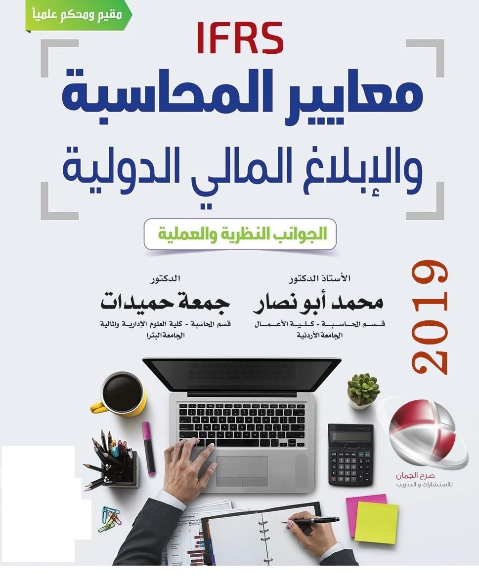 كتاب معايير المحاسبة والإبلاغ المالي الدولية -  محمد أبو نصار جمعة حميدات .