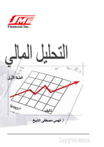 التحليل المالي- الأستاذ فهمي مصطفى الشيخ.