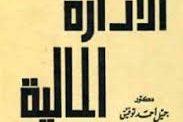 كتاب أساسيات الإدارة المالية.جميل أحمد توفيق.