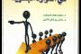 التخطيط في الموارد البشرية من تأليف :       د. صفوان محمد المبيضين و د. عائض بن شافي الاكلبي.