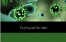 كتاب الفيروسات للكاتبة : دوروثي إتش كروفورد.
