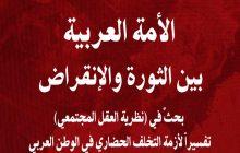 الأمة العربية بين الثورة والانقراض. للمؤلف علاء الدين الأعرجي.