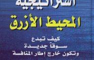 كتاب : استراتيجية المحيط الأزرق. رينيه ماوبرغن ت و تشان. كيم.