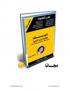 دليلك لكتابة السيرة الذاتية وكيفية الحصول على وظيفة. عيد مصطفى .