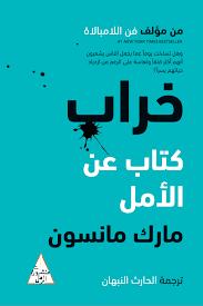 كتاب خراب، كتاب عن الأمل. تأليف مارك مانسون